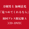 刀剣男士 加州清光『見つめてくれるなら』初回プレス限定盤A[CD+DVD]