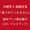 刀剣男士 加州清光『見つめてくれるなら』初回プレス限定盤B[CD+フォトブック]