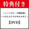 【特典付き:DVD】ミュージカル『刀剣乱舞』 〜つはものどもがゆめのあと〜