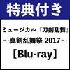 【特典付き】ミュージカル『刀剣乱舞』 〜真剣乱舞祭2017〜【Blu-ray】