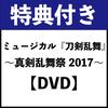 【特典付き】ミュージカル『刀剣乱舞』 〜真剣乱舞祭2017〜【DVD】