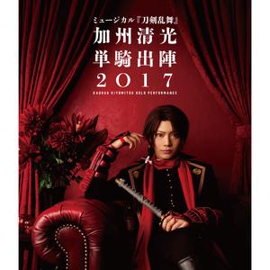 【Blu-ray】加州清光 単騎出陣2017