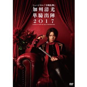 【DVD】加州清光 単騎出陣2017