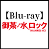 【Blu-ray】ドラマ「御茶ノ水ロック」
