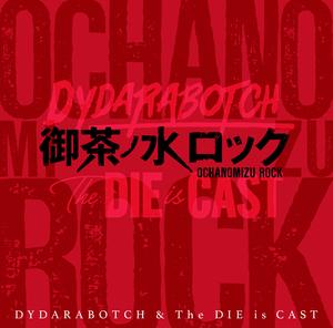御茶ノ水ロック(CD)/DYDARABOTCH & The DIE is CAST