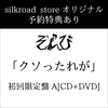 【silkroad storeオリジナル予約特典あり】「クソったれが」初回限定盤A[CD+DVD]