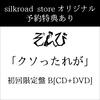 【silkroad storeオリジナル予約特典あり】「クソったれが」初回限定盤B[CD+DVD]