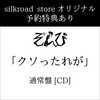 【silkroad storeオリジナル予約特典あり】「クソったれが」通常盤[CD]