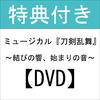 【特典付き】ミュージカル『刀剣乱舞』 〜結びの響、始まりの音〜【DVD】