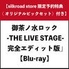 【silkroad store限定予約特典(オリジナルピック)付き】「Blu-ray/御茶ノ水ロック -THE LIVE STAGE- 完全エディット版」