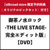 【silkroad store限定予約特典(オリジナルピック)付き】「DVD/御茶ノ水ロック -THE LIVE STAGE- 完全エディット版」