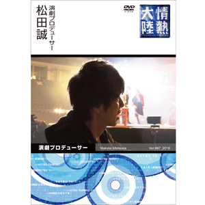DVD「情熱大陸×松田誠」