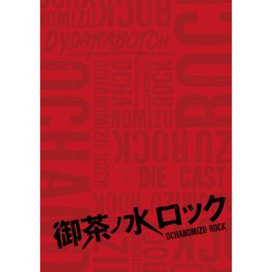 【DVD】ドラマ「御茶ノ水ロック」※予約特典(見開きクリアファイル)はつきません。