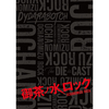 【Blu-ray】ドラマ「御茶ノ水ロック」※予約特典(見開きクリアファイル)はつきません。