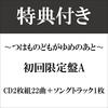 【特典付き】CDアルバム ミュージカル『刀剣乱舞』〜つはものどもがゆめのあと〜 初回限定盤A(CD2枚組22曲+ソングトラック1枚)