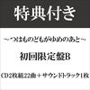 【特典付き】CDアルバム ミュージカル『刀剣乱舞』〜つはものどもがゆめのあと〜 初回限定盤B(CD2枚組22曲+サウンドトラック1枚)