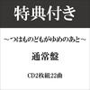 【特典付き】CDアルバム ミュージカル『刀剣乱舞』〜つはものどもがゆめのあと〜 通常盤(CD2枚組22曲)