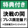 【特典付き】決戦の鬨 (プレス限定盤F) *巴形薙刀メインジャケット