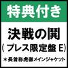 【特典付き】決戦の鬨 (プレス限定盤E) *長曽祢虎徹メインジャケット
