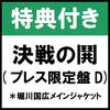 【特典付き】決戦の鬨 (プレス限定盤D) *堀川国広メインジャケット