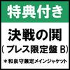 【特典付き】決戦の鬨 (プレス限定盤B) *和泉守兼定メインジャケット
