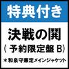 【特典付き】決戦の鬨 (予約限定盤B) *和泉守兼定メインジャケット