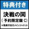 【特典付き】決戦の鬨 (予約限定盤C) *陸奥守吉行メインジャケット