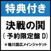 【特典付き】決戦の鬨 (予約限定盤D) *堀川国広メインジャケット