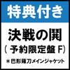 【特典付き】決戦の鬨 (予約限定盤F) *巴形薙刀メインジャケット