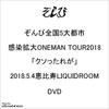 『ぞんび全国5大都市 感染拡大ONEMAN TOUR2018「クソったれが」2018.5.4恵比寿LIQUIDROOM』