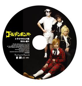 「トラウマキャバ嬢/元カレ殺ス」(流通盤)