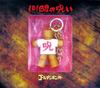 「101回目の呪い」初回限定盤B[CD+わら人形]