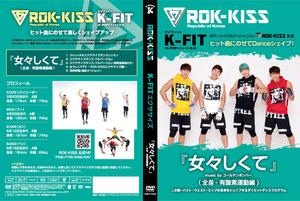 ROK-KISS『女々しくて』(全員集合:全身・有酸素運動編)
