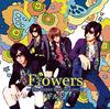 「Flowers ~The Super Best of Love~」初回限定盤B[CDのみ] スペシャルプライス盤(1曲あたり ¥100!)