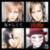「女々しくて」(CD)