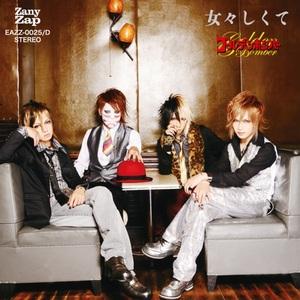 「女々しくて」(CD+DVD)