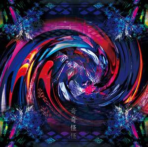 「奇奇怪怪」初回限定盤B[CD+DVD]