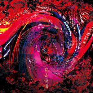 「奇奇怪怪」初回限定盤A[CD+DVD]