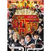 DVD 學蘭歌劇 『帝一の國』