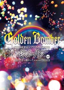 全国ツアー2014「キャンハゲ」at 横浜アリーナ 2014.07.16(通常盤)
