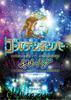 全国ツアー2014「キャンハゲ」at 大阪城ホール 2014.07.20(通常盤)