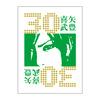 喜矢武豊 30th BD フォトアルバム