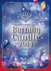 X'masスペシャル東名阪ホールツアー「Burning Candle 2014~ギル雪~」at 渋谷公会堂 2014.12.19