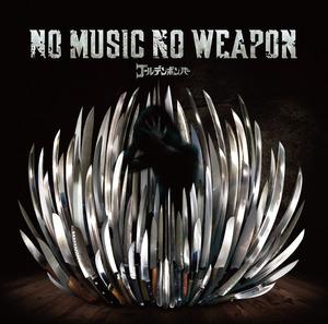 「ノーミュージック・ノーウエポン」[CD]