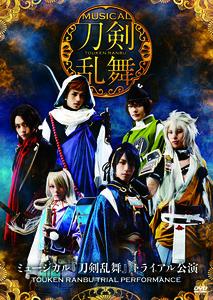 ミュージカル『刀剣乱舞』 トライアル公演 DVD