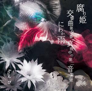 「腐り姫」初回限定盤A(CD+DVD)