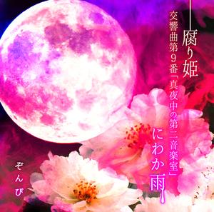 「腐り姫」(通常盤)CD