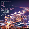 二宮愛 参加「IN YA MELLOW TONE 12」