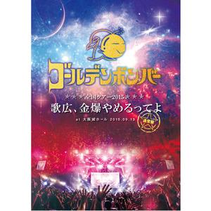 全国ツアー2015「歌広、金爆やめるってよ」at 大阪城ホール 2015.09.13(通常盤)