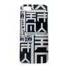 iPhone5・5S・SE対応ケース(天才凡人【黒】)